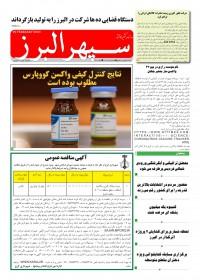 روزنامه سپهر البرز شماره 1380
