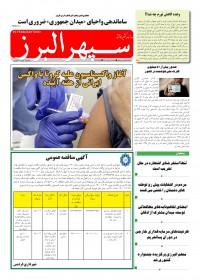 روزنامه سپهر البرز شماره 1382