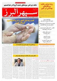 روزنامه سپهر البرز شماره 1444