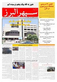 روزنامه سپهر البرز شماره 1448