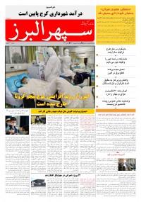 روزنامه سپهر البرز شماره 1449