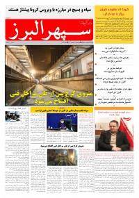 روزنامه سپهر البرز شماره 1452