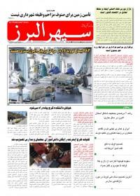 روزنامه سپهر البرز شماره 1281