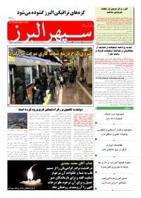 روزنامه سپهر البرز شماره 1282