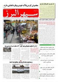 روزنامه سپهر البرز شماره 1283