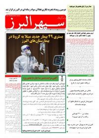 روزنامه سپهر البرز شماره 1284