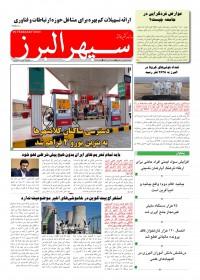 روزنامه سپهر البرز شماره 1286
