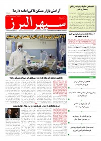 روزنامه سپهر البرز 1285