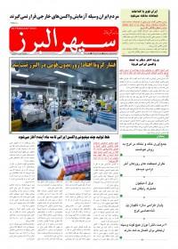 روزنامه سپهر البرز شماره 1280