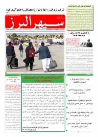 روزنامه سپهر البرز 1292