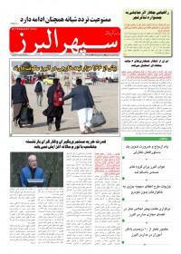 روزنامه سپهر البرز شماره 1293
