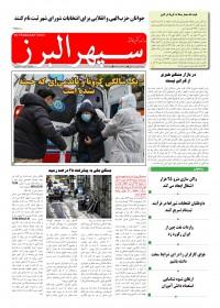 روزنامه سپهر البرز شماره 1327