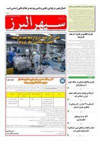 روزنامه سپهر البرز شماره 1326