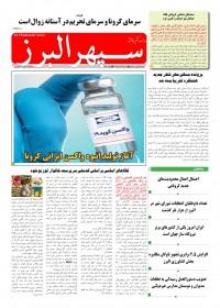 روزنامه سپهر البرز شماره 1330