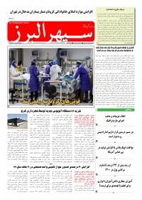 روزنامه سپهر البرز شماره 1333