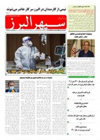 روزنامه سپهر البرز شماره 1334