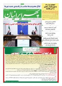 روزنامه سپهرایرانیان 1010