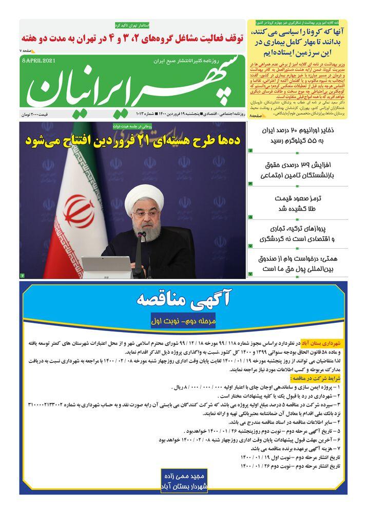 روزنامه سپهرایرانیان شماره 1013