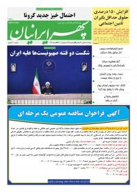 روزنامه سپهرایرانیان شماره 1036