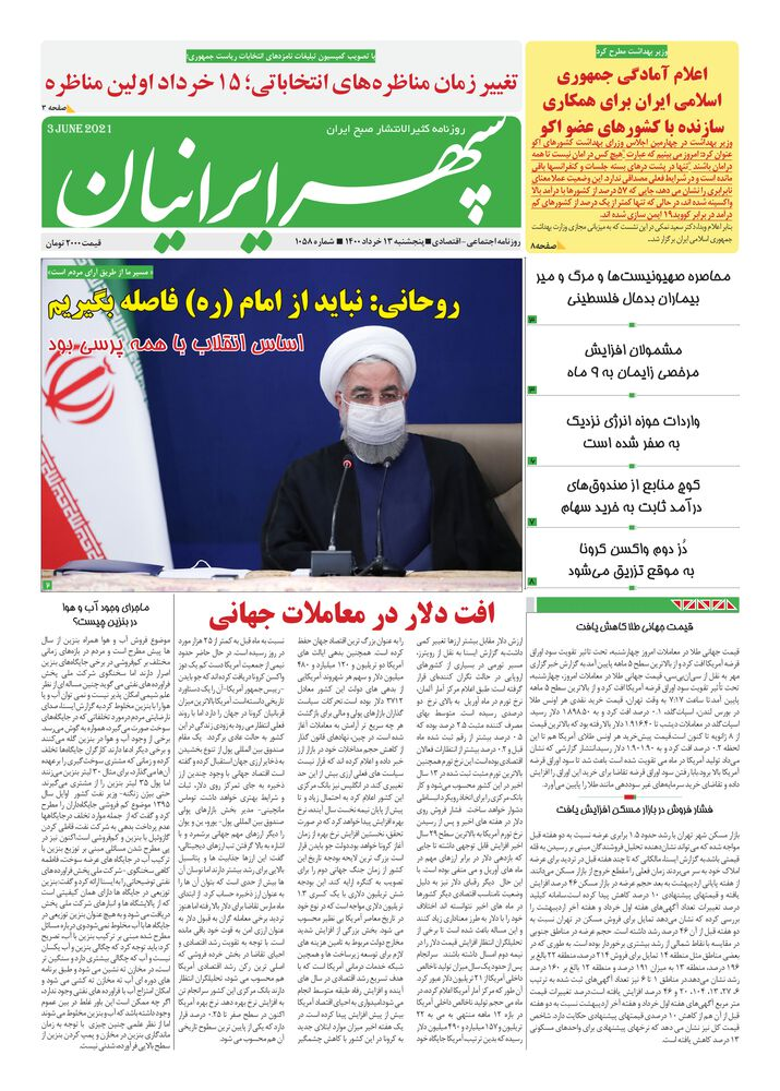 روزنامه سپهرایرانیان شماره 1058