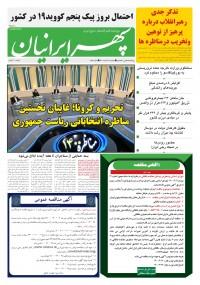 روزنامه سپهرایرانیان شماره 1059