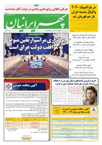 روزنامه سپهرایرانیان شماره 1125