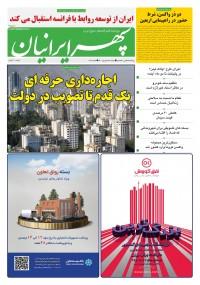 روزنامه سپهرایرانیان شماره 1126