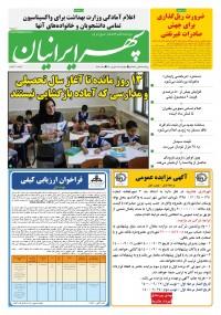 روزنامه سپهرایرانیان شماره 1128