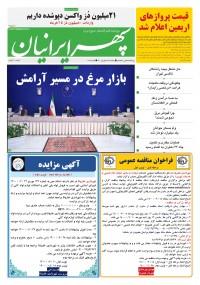 روزنامه سپهرایرانیان شماره 1129