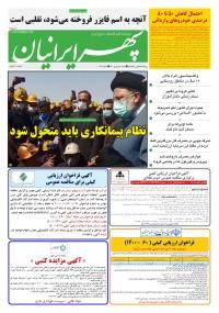 روزنامه سپهرایرانیان شماره 1130