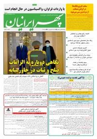 روزنامه سپهرایرانیان شماره 1133