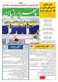 روزنامه سپهرایرانیان شماره 1134