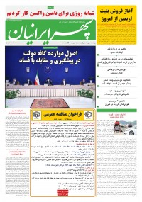 روزنامه سپهرایرانیان شماره 1135