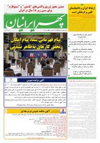 روزنامه سپهرایرانیان شماره 1137