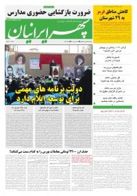 روزنامه سپهرایرانیان شماره 1141