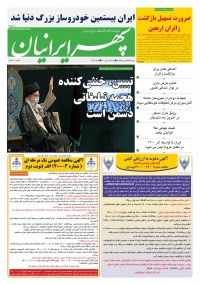 روزنامه سپهرایرانیان شماره 1143
