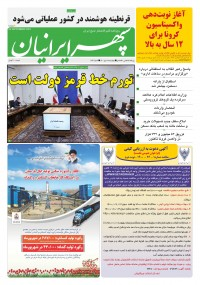 روزنامه سپهرایرانیان شماره 1144