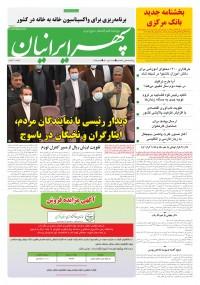 روزنامه سپهرایرانیان شماره 1145