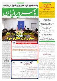 روزنامه سپهرایرانیان شماره 1150