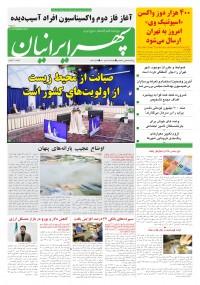 روزنامه سپهرایرانیان شماره 1153
