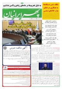 روزنامه سپهرایرانیان شماره 1156