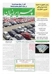 روزنامه سپهرایرانیان شماره 959