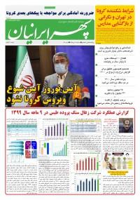 روزنامه سپهرایرانیان شماره 960