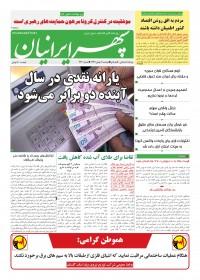 روزنامه سپهرایرانیان شماره 964