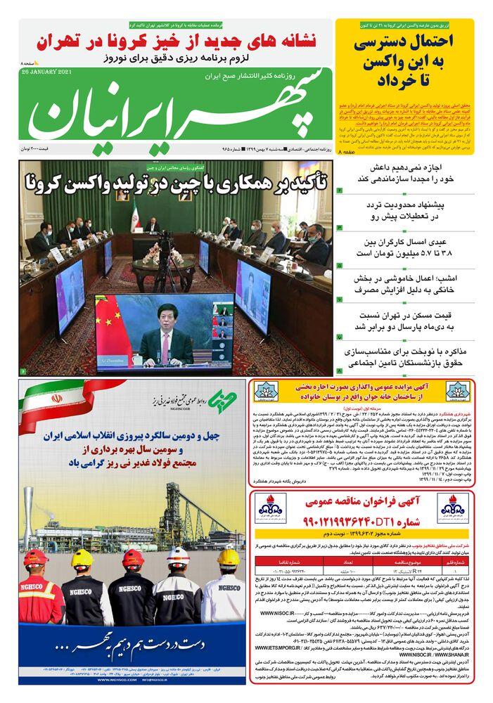 روزنامه سپهرایرانیان شماره 965