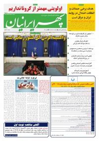 روزنامه سپهرایرانیان 991