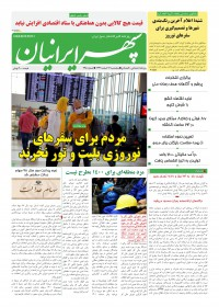 روزنامه سپهرایرانیان 995