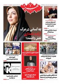 روزنامه هنرمند شماره 1409