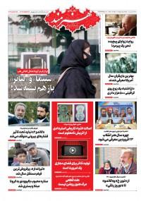 روزنامه هنرمند شماره 1412