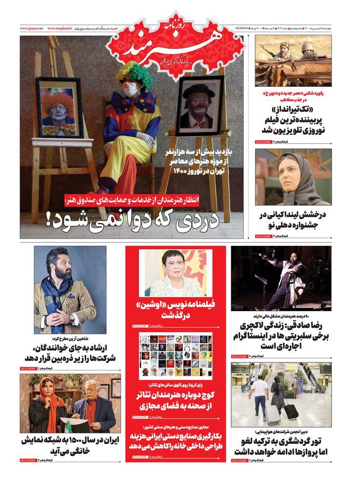 روزنامه هنرمند شماره 1413